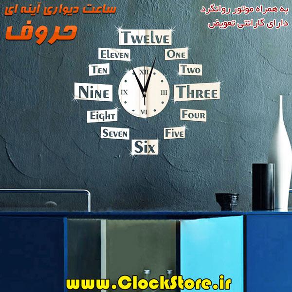 ساعت دیواری آینه ای طرح حروف